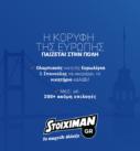 Ολυμπιακός: Ραντεβού με την ιστορία στην Πόλη!
