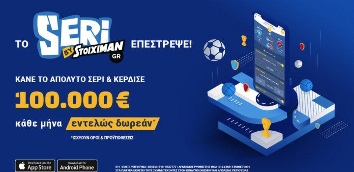 Seri του Stoiximan.gr