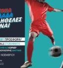 Αρμενία – Ελλάδα με σούπερ προσφορά* & Novi Specials