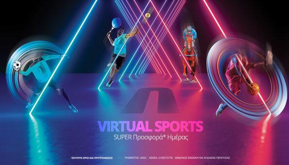 Virtuals Stoiximan.gr
