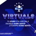 Virtuals της Stoiximan