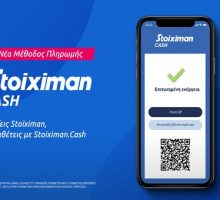 Stoiximan.Cash